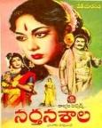 Narthanasala 1963