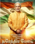 பி எம் நரேந்திர மோடி