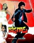 Roshagadu 1983