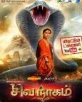 சிவநாகம்