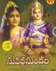 సువర్ణ సుందరి 1957