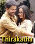 Thirakkatha
