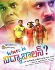 Where Is Vidya Balan