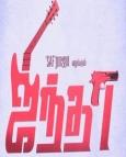 ஜிந்தா
