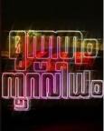 മുത്തം നൂറ് വിധം