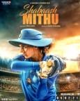 शाबाश मिथु