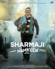 शर्माजी नमकीन
