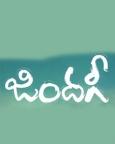 జిందగి