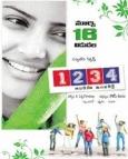 1234 అందరూ ఇంజనీర్లే