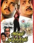 அக்னி நட்சத்திரம் (1988)