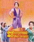 Alibabavum 40 Thirudarkalum