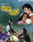 Amrutha Ghalige 1984