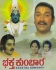 ಭಕ್ತ ಕುಂಬಾರ-1974