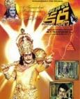 దాన వీర శూర కర్ణ 1977