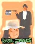 Detective Naarada