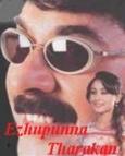 Ezhupunna Tharakan