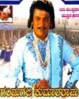 Gandugali Kumararama