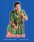 Jagadeka Veeruni Katha