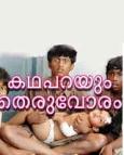 Kadha Parayum Theruvoram