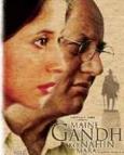 मैंने गांधी को नहीं मारा