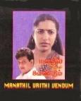 Manathil Uruthi Vendum