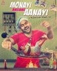 Monayi Angane Aanaayi