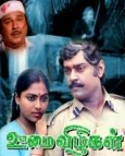 Oomai Vizhigal (1986)