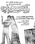 పిల్ల జమిందార్ 1980