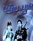 Pudhiya Boomi