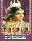 ರಂಗನಾಯಕಿ 1981