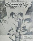 ராணுவ வீரன்