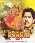 Shaniprabhava