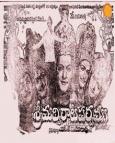 శ్రీమద్విరాట్ పర్వము