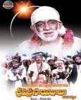 శ్రీ షిర్డీ సాయిబాబా మహాత్యం