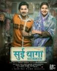 सुई धागा- मेड इन इंडिया
