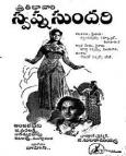స్వప్న సుందరి 1950