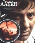 Teesri Aankh - The Hidden Camera