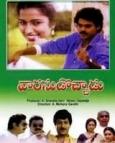 Varasudochadu 1988