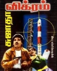 Vikram 1986