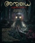 അനുരാധ ക്രൈം നമ്പര് 59/2019