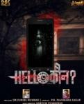 हेल्लो कौन