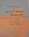 Oru Nalpathukarante Irupathiyonnukari