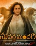 సువర్ణ సుందరి