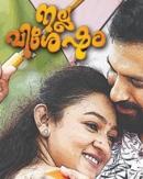 Nalla Vishesham