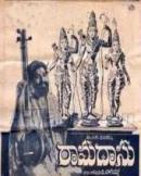 భక్త రామాదాసు