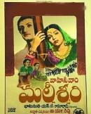 మల్లీశ్వరి 1951