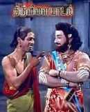 Thiruvilayadal