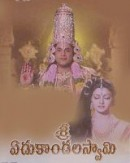 Sri Yedukondala Swami