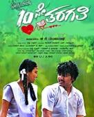 10ne Tharagathi