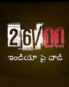 26/11 India Pai Daadi